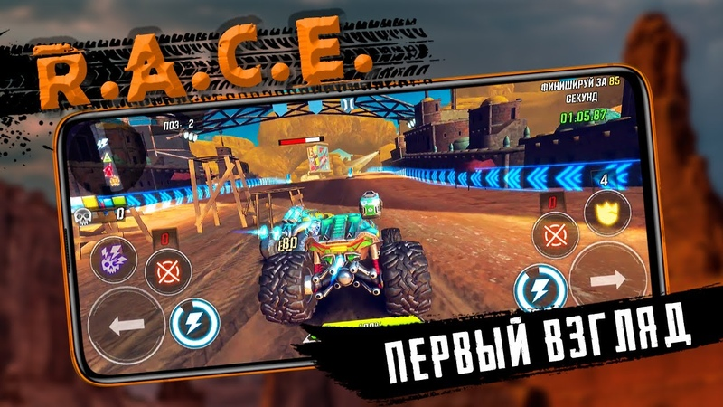 R A C E Мобильные гонки на Бигфутах в духе Rock'n'Roll Racing android