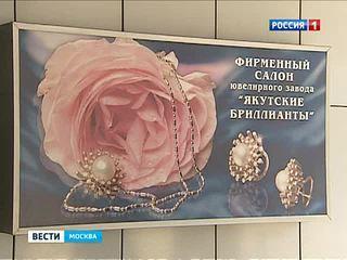 Вести-Москва. Эфир от 20.06.2013 (11:30)