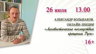 «Лингвистические последствия крещения Руси» (онлайн-лекция)