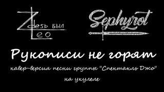 """Zdesь был Leo и Sephyrot - Рукописи не горят (кавер-версия песни группы """"Спектакль Джо"""" на укулеле)"""
