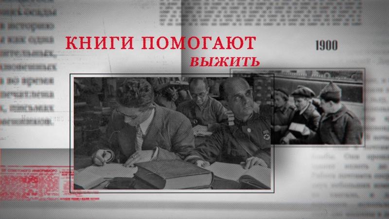 26 ноября в 14 00 по Мск Урок мужества Второй хлеб блокады