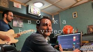 войка home video #4 / новая песня Шаха!