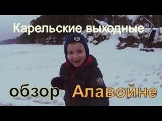 Обзор Карельской базы отдыха Алавойне