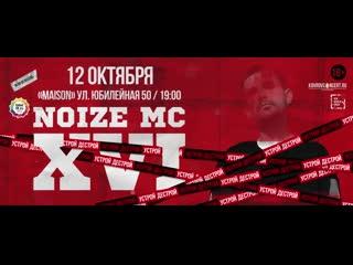 12 октября Noize MC в Тольятти