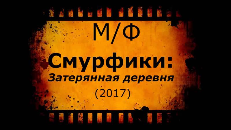 Кино АLive1497.[T|h|e.S\|/m|u|r\|f|/s3=17 MaximuM