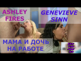 Порно перевод Ashley Fires Genevieve Sinn mom daughter stepmom taboo incest мама дочь мачеха падчерица  инцест субтитры
