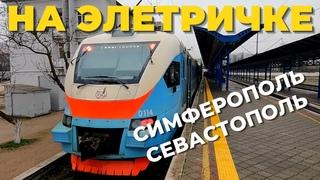 Из Симферополя в Севастополь на электричке. Время в пути, цена билета, обзор.
