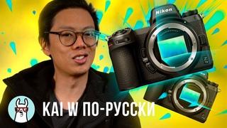 Kai W по-русски: Nikon Z6 II and Z7 II Быстрее. Выше. Сильнее