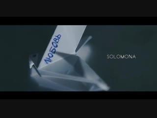 SOLOMONA - АМЭЛ
