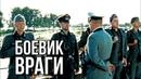БОЕВИК НЕ ДЛЯ СЛАБОНЕРВНЫХ Враги РУССКИЙ БОЕВИК, ВОЕННОЕ КИНО, ФИЛЬМЫ ПРО ВОЙНУ