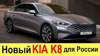 НОВЫЙ KIA K8 (2021) ДЛЯ РОССИИ - обзор и цены: убьет TOYOTA CAMRY и подвинет Kia K5