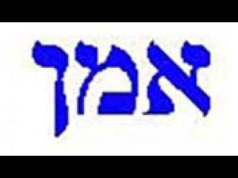 СЕКРЕТ СЛОВА АМЕН Рав Исраель Якобов