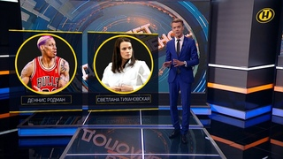 Игорь Тур о визите Тихановской в США: сколько денег просит Вильнюс и при чём здесь звезда NBA Родман