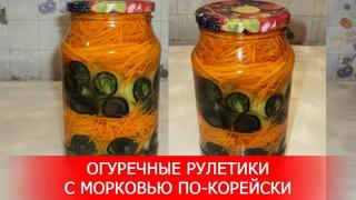 Огуречные Рулетики с Морковью по-Корейски