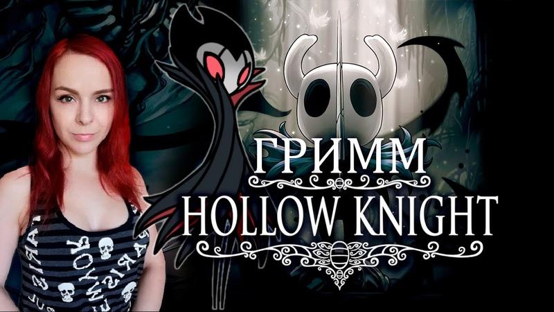 Hollow Knight Маэстро Гримм