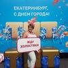 Olga Nakhalenok