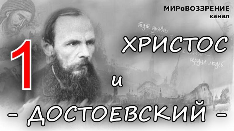Достоевский и Христос ч.1 (Телепередача 'Прогулки по земле') - канал МИРоВОЗЗРЕНИЕ