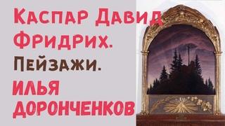 Каспар Давид Фридрих. Пейзажи. Илья Доронченков. Лекция
