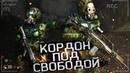 Захватил Кордон в STALKER Anomaly 1.5.0 Война Группировок S.T.A.L.K.E.R Аномалия - Свобода ч.4