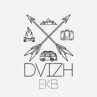 """Логотип DVIZH EKB """"Непобедимая Уральская ТУСА"""""""