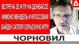 Зеленский пригласил Путина на Донбасс - Интервью Тарас Чорновил - ANNEKSIYA NET || Новини України