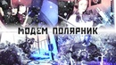 МодеМ - Полярник (Quarantine version)