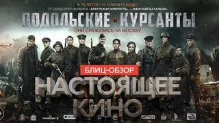 Обзор НАРОДНОГО кино (2020) Подольские курсанты