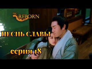 [FSG Reborn] Песнь славы | The Song of Glory - 18 серия