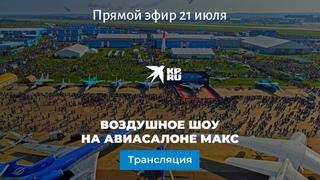 Воздушное шоу на авиасалоне МАКС