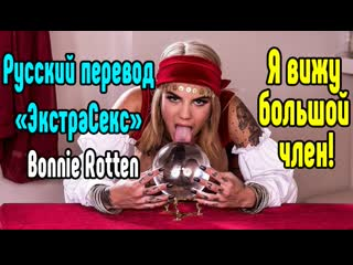 Bonnie Rotten большие сиськи big tits [Трах, all sex, porn, big tits, Milf, инцест, порно blowjob brazzers секс анальное