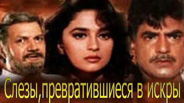 Слезы превратившиеся в искры Aasoo bane angaarey 1993