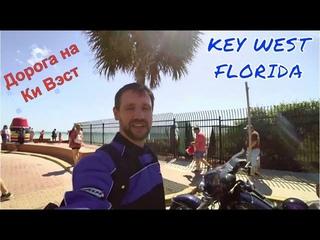 На мотоцикле по США | Key West | Дорога на Ки Вэст