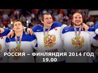 Чемпионат мира по хоккею-2014. Финал. Россия - Финляндия (повтор)