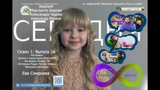 Выпуск № 16 Интервью актриса и ведущая Ева Смирнова, фильм о МорганfilM, интервью на радио, клип и Б