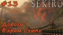 Sekiro Shadows Die Twice Прохождение - Часть 13 Дорога в храм Сэмпо