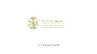 #Москвастобой - Обзорная онлайн-экскурсия по музею-заповеднику «Царицыно»