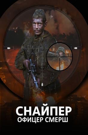 Снайпер Офицер СМЕРШ 2018