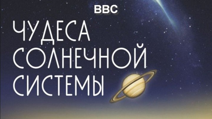 BBC Чудеса Солнечной системы 5 ая заключительная серия Мёртвый или живой 2010
