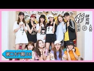 [Show] 190321 Rocket Girls 101 Research Institute Ep. 26  Meiqi & Xuanyi