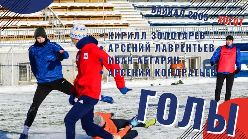 ГОЛЫ 09 01 2021 ФК Байкал 2005 Хогот