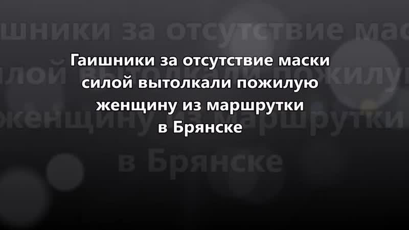Гаишники вытолкали пенсионерку без маски из маршрутки в Брянске