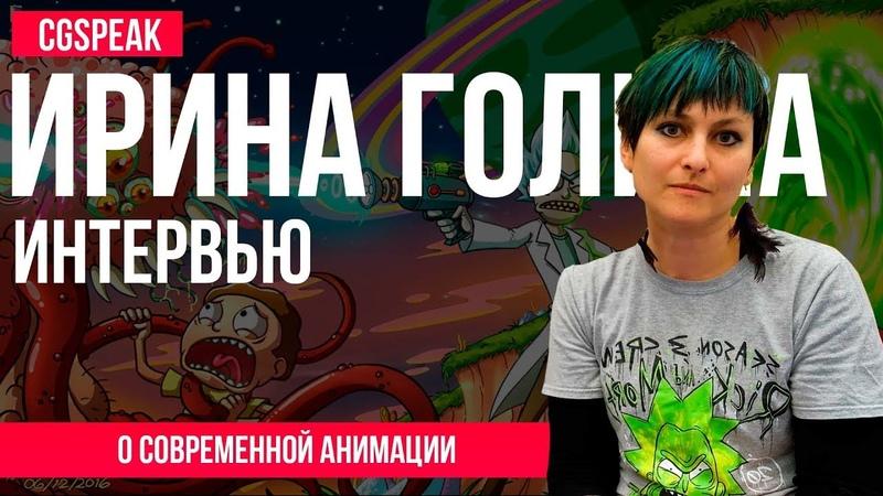 Ирина Голина: о современной анимации, Рике и Морти и новых технологиях