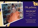м/ф Ой, ребята, та-ра-ра! ч.III-сборник Россия 1992 г. © Союзм/ф