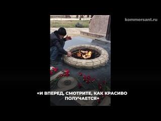 В Дагестане возбудили дело об осквернении Вечного огня