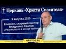 Владимир Хвалов - Результат в конце пути