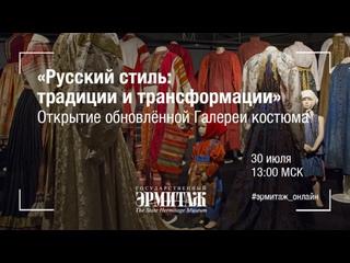 «Русский стиль: традиции и трансформации». Открытие обновлённого открытого хранения в Галерее костюма