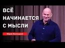 Всё начинается с мысли Юрий Болоцкий Церковь Неемия г. Омск