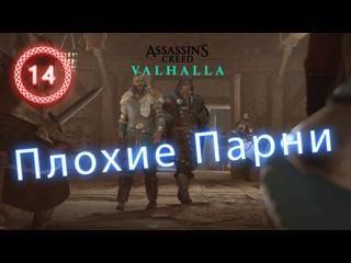 ➤ Assassin's Creed: Valhalla ➤ Стрим #14 ➤