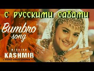 Bumbro - Mission Kashmir ¦¦ Hrithik Roshan Preity Zinta (рус.суб.)