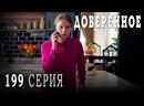 Турецкий сериал Доверенное - 199 серия русская озвучка